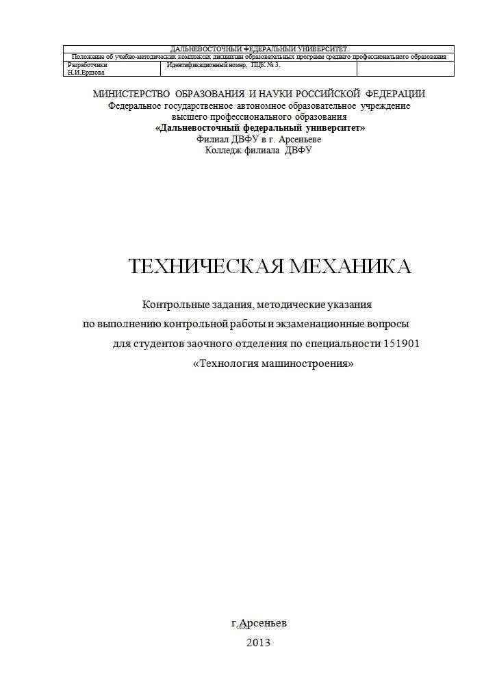 Техническая механика Контрольные задания методические указания Контрольные задания методические указания по выполнению контрольной работы г Арсеньев